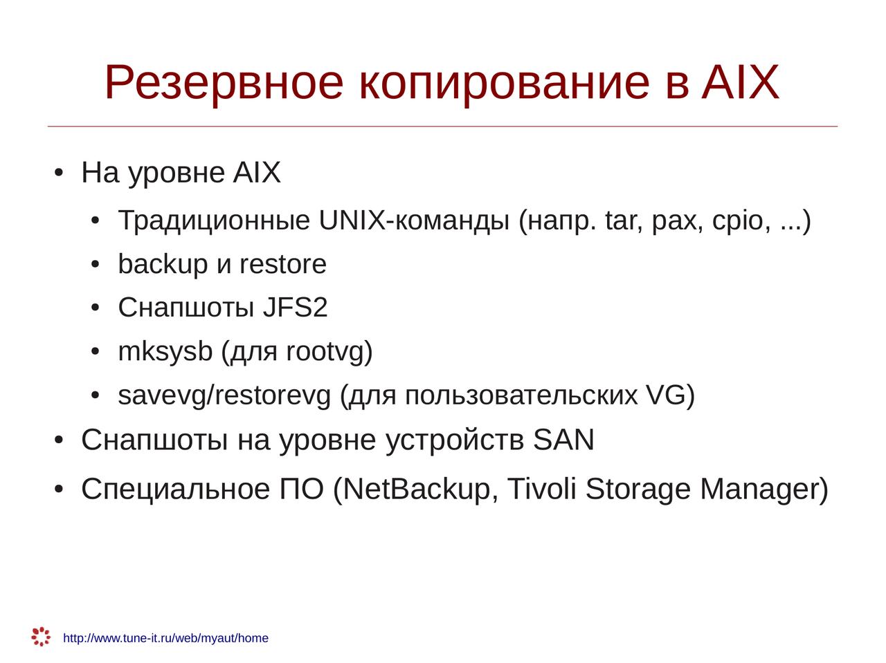 Материалы к мини-семинару по AIX - Blog - Tune IT